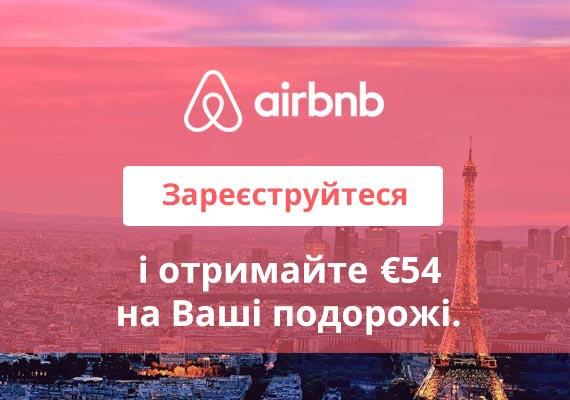 Зареєструйтеся за посиланням і отримайте 56 євро на Ваші подорожі.