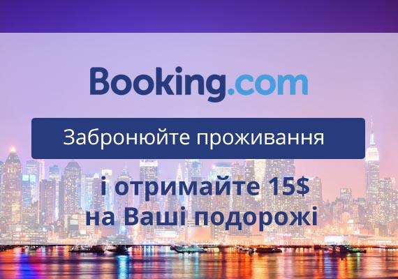 Забронюйте проживання за посиланням і отримайте 15 доларів на Ваші подорожі.